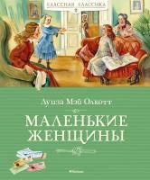 Луиза,Мэй,Олкотт Маленькие женщины 978-5-389-14473-6