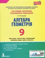 Гальперіна А.Р. Тестовий контроль результатів навчання. Алгебра. Геометрія. 9 клас