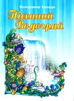 Володимир Кващук Пісенний водограй. Пісні для дітей та молоді 966-562-792-9