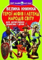 Зав'язкін Олег Велика книжка. Герої міфів і легенд народів Світу 978-617-7277-72-8