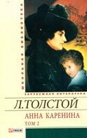 Толстой Лев Анна Каренина: роман: в 8 ч. Ч. 5—8 978-966-03-5319-0