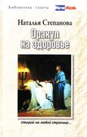 Степанова Наталья Оракул на здоровье. Открой на любой странице... 978-5-386-01415-5