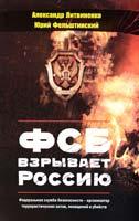 Литвиненко Александр, Фельштинский Юрий ФСБ взрывает Россию 978-617-7279-00-5