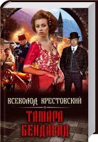 Крестовский Всеволод Тамара Бендавид 978-617-08-0294-1