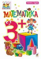 Будна Тетяна Богданівна Математика : 3+ 978-966-10-4849-1