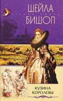 Шейла Бишоп Кузина королевы 5-9524-2240-3