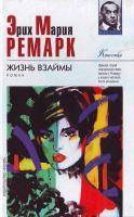 Ремарк Э.М. Жизнь взаймы 966-03-2562-2