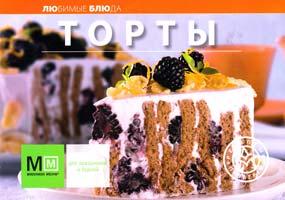 Редактор: Наталья Полетаева Торты 978-5-8029-2350-4