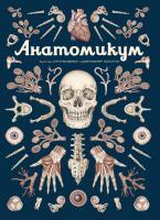 Пакстон Дженнифер Анатомикум 978-5-389-16512-0