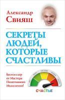 Свияш Александр Секреты людей, которые счастливы 978-5-17-086380-8