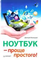 Виницкий Дмитрий Ноутбук — проще простого! 978-5-496-00519-7