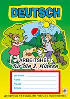 Дікал Інна Вікторівна Deutsch. Arbeitsheft fuer die 2. Klasse. (до підр.Бориско Н.Ф., Паршикової О.О. та ін.) 978-966-10-3527-9
