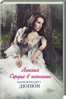 Дюпюї  Марі-Бернадетт Амелия. Сердце в изгнании 978-617-12-4977-6