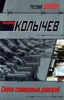Владимир Колычев Сезон свинцовых дождей 978-5-699-28827-4