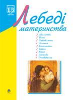 Клід Ірина Олексіївна Лебеді материнства.Посібник для вчителя. 978-966-408-515-8
