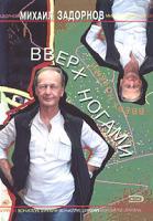 Михаил Задорнов Вверх ногами 978-5-699-07956-8, 5-699-07956-4