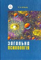 М''ясоїд П. А. Загальна психологія 5-11-004780-4