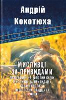 Кокотюха Андрій Мисливці за привидами 978-966-03-7835-3