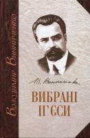 Винниченко Володимир Вибрані п'єси 978-966-577-023-7