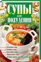 Попова Елена Супы для похудения 978-617-08-0202-6
