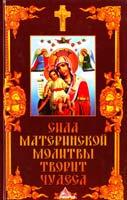 Васильева Я. Сила материнской молитвы творит чудеса 978-617-594-459-2