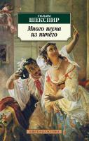 Шекспир Уильям Много шума из ничего 978-5-389-03203-3