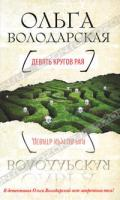 Ольга Володарская Девять кругов рая 978-5-699-48118-7