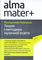 Черкасов Володимир Теорія і методика музичної освіти 978-966-580-486-4