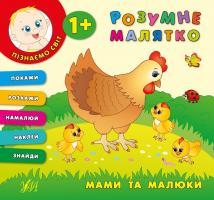 Смирнова К. В. Мами та малюки 978-966-284-339-2