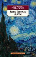 Генассия Жан-Мишель Вальс деревьев и неба 978-5-389-15325-7