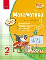 Скворцова С.О., Онопрієнко О.В. Математика. 2 клас. Навчальний зошит: У 3 частинах (Частина 2)