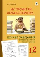 Дементій Анжеліка Анатоліївна Ну прочитай хоча б сторінку... Цікаві завдання для вдосконалення техніки читання : 1-2 класи. 978-966-10-1919-4