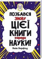 Барфілд Майк Позбався знову цієї книги заради науки 978-617-12-6852-4