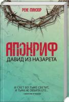 Манзор Рене Апокриф. Давид из Назарета 978-617-12-6079-5