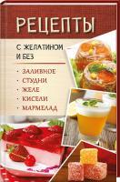 Данканич Мария Заливное, студни, желе, кисели, мармелад. Рецепты с желатином и без 978-617-690-390-1