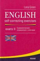 Лана Грин Английский язык. Практикум: В 3 кн. Кн. 2 966-624-218-4