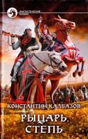Калбазов Константин Рыцарь. Степь 978-5-9922-1086-6