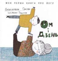 Орлова Олександра Ом і Дзень» Олександра Орлова 978-966-9777-15-7