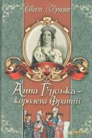Луняк Євген Анна Руська-королева Франції 978-966-8314-69-8