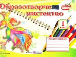 Шевченко Наталья Альбом-посібник з образотворчого мистецтва. 1 клас 978-966-07-2060-2