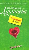 Татьяна Луганцева Силиконовое сердце 978-5-699-36815-0
