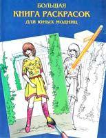 Шалаева Галина Большая книга раскрасок для юных модниц 978-5-17-058300-3