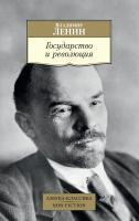 Ленин Владимир Государство и революция 978-5-389-16846-6