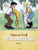 Носов Николай Фантазёры 978-5-389-06039-5