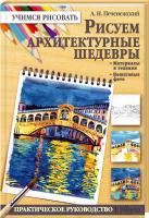 Печенежский Андрей Рисуем архитектурные шедевры 978-966-14-5752-1