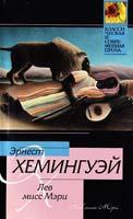 Хемингуэй Эрнест Лев мисс Мэри 978-5-17-060304-6