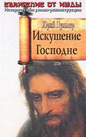 Юрий Пульвер Искушение Господне 978-5-699-21471-6