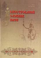 Софійська Ірина Ілюстрований словник імен 5-7745-0937-0
