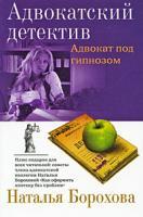 Наталья Борохова Адвокат под гипнозом 978-5-699-35754-3