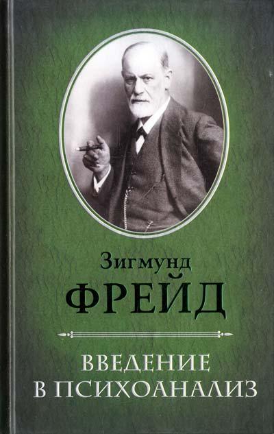 Фрейд зигмунд введение в психоанализ